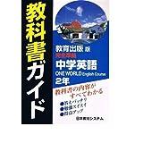 教科書ガイド 教育出版版完全準拠 「中学英語2年 ONE WORLD English Course」