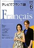 NHK テレビでフランス語 2008年 06月号 [雑誌]