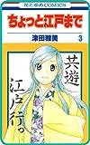 【プチララ】ちょっと江戸まで story13 (花とゆめコミックス)
