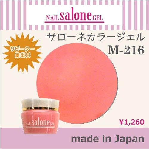 ジェルネイル トップクラスの艶と透明感 Mー216 フレッシュピンク