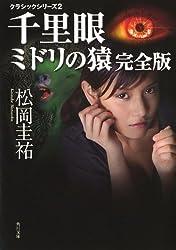 千里眼 ミドリの猿 完全版 クラシックシリーズ2: 2 (角川文庫)