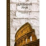 img - for Ancient Rome Drevniy Rim book / textbook / text book
