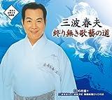 終り無き歌藝の道(DVD付)