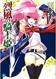 烈風の騎士姫 2 (MF文庫 J や 1-24)