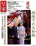 皇室Our Imperial Family 第49号(平成2