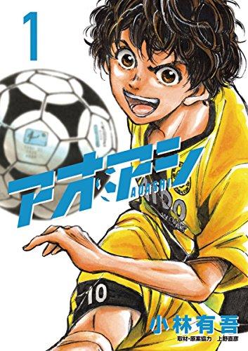アオアシ(1) (ビッグコミックス)