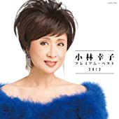 小林幸子 プレミアム・ベスト2012