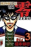 賭博覇王伝 零 3 (highstone comic)