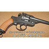 ハートフォード 発火モデルガン 二十六年式拳銃 エイジド・カスタム ヘビーウェイト HW 【26年式 MFG HWS】