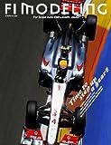 F1モデリング vol.52