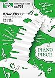 ピアノピース701 残酷な天使のテーゼ by高橋洋子 アニメ新世紀エヴァンゲリオン主題歌 (FAIRY PIANO PIECE)