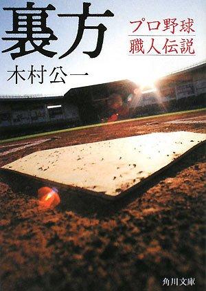 裏方―プロ野球職人伝説