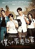 僕らの青春白書 [DVD] -