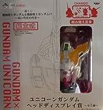 一番くじ 機動戦士ガンダム&機動戦士ガンダムUC ~赤い彗星の再来~ ユニコーンガンダムヘッドディスプレイ賞