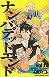 ナンバデッドエンド 10 (少年チャンピオン・コミックス)