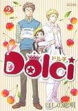 Dolci 2 (マッグガーデンコミックス アヴァルスシリーズ)