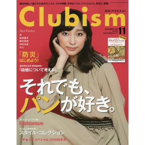 Clubism(クラビズム) 2016年 11 月号 [雑誌]