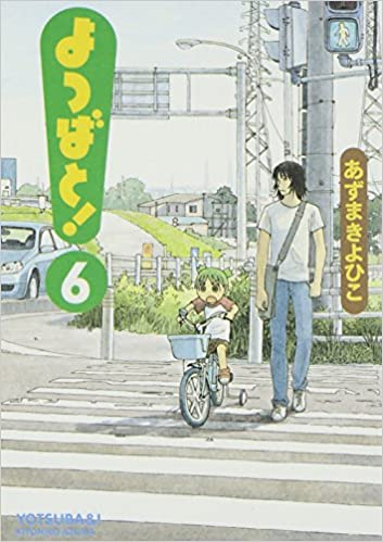 よつばと! 6 (電撃コミックス)
