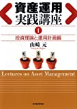 資産運用実践講座?投資理論と運用計画編