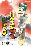なるたる(3) (アフタヌーンKC (217))