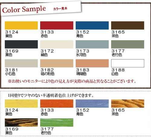 日本オスモ オスモカラー ウッドワックスオパーク #3181小石色 0.75L [着色3分ツヤ]