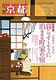 月刊 京都 2011年 02月号 [雑誌]