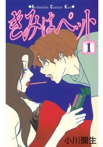 きみはペット(1) (Kissコミックス)