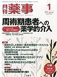 月刊 薬事 2015年 01月号 [雑誌]