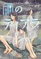 雨のティアラ (集英社オレンジ文庫)