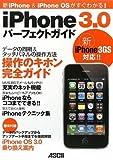 新iPhone&iPhone OSがすぐわかる! iPhone 3.0 パーフェクトガイド