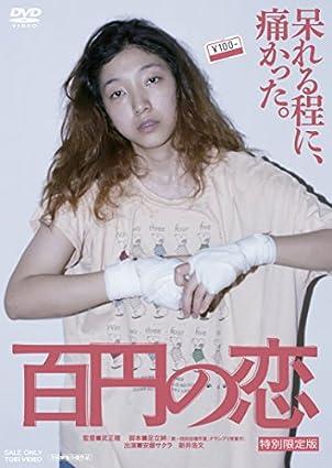 百円の恋 特別限定版 [DVD]
