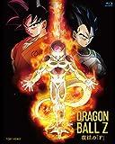 ドラゴンボールZ 復活の「F」[Blu-ray/ブルーレイ]