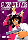 GUNSMITH CATS BURST(4) (アフタヌーンKC)