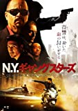 N.Y.ギャングスターズ[DVD]