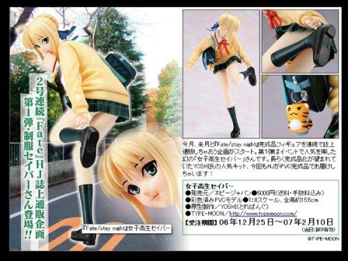 ホビージャパン誌上通販限定 Fate/stay night 【女子高生セイバー】 1/8彩色済みPVCモデル