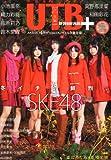UTB+ vol.6 (UTB 2012年 3月号 増刊)