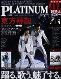 韓流PLATINUM―東方神起/JYJ/チャン・グンソク (マイウェイムック)