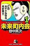 未来町内会(1) (少年マガジンコミックス)