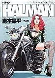 HALMAN―東本昌平作品集 (コミック)