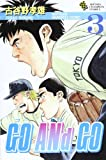 GO ANd GO (3) (少年チャンピオン・コミックス)