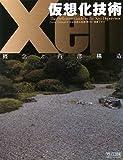 仮想化技術Xen-概念と内部構造