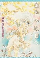 金色の明日 (1) (ウィングス文庫)