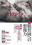 小説 TRIPPER (トリッパー) 2009年 3/25号 [雑誌]