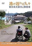 逃げ遅れる人々[DVD]一般版: 東日本大震災と障害者