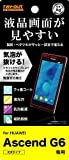 レイ・アウト Huawei Ascend G6用 液晶保護フィルム すべすべタッチ光沢指紋防止フィルム RT-AG6F/C1 RT-AG6F/C1