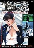 スチュワーデス Boing86 [DVD]