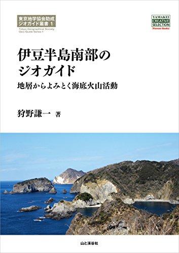 伊豆半島南部のジオガイド 地層からよみとく海底火山活動 (YAMAKEI CREATIVE SELECTION Pioneer Books)