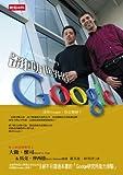 翻動世界的Google
