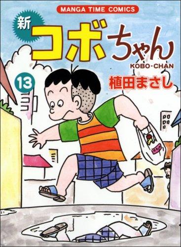 新コボちゃん 13 (まんがタイムコミックス)