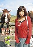 熊本弁丸出し 田舎娘1 わかなちゃん [DVD]